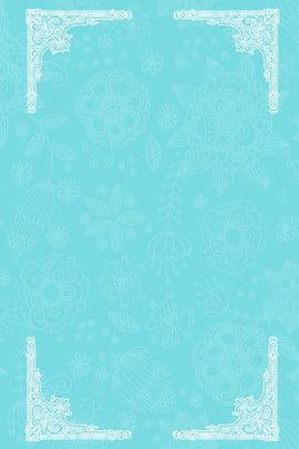 創意合成高級色背景 創意 合成 高級色 tiffany藍 蕾絲 底紋 背景 清新 唯美 簡約 商業 , 創意合成高級色背景, 創意, 合成 背景圖片