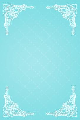 創意合成高級色背景 創意 合成 高級色 tiffany藍 蕾絲 底紋 背景 清新 唯美 簡約 商業 , 創意, 合成, 高級色 背景圖片
