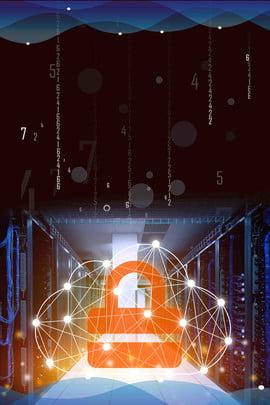 सरल इंटरनेट साइबर सुरक्षा संवर्धन सप्ताह पोस्टर नेटवर्क सुरक्षा साइबर सुरक्षा , ऑनलाइन, नेटवर्क, डेटा पृष्ठभूमि छवि