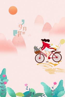 國慶騎車女孩帶你去旅行 騎車女孩 貓咪 自行車 荷葉 山峰 太陽 旅行 橙色背景 , 國慶騎車女孩帶你去旅行, 騎車女孩, 貓咪 背景圖片
