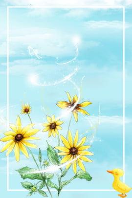 藍色清新卡通背景海報 雛菊 卡通 手繪 清新 藍色 天空 背景 海報 廣告 藍色清新卡通背景海報 雛菊 卡通背景圖庫