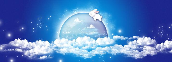 深色中秋月圓背景海報banner 深藍 中秋 節日 月亮 小兔 背景 白雲 星點 光暈 紋理, 深藍, 中秋, 節日 背景圖片