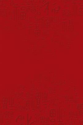 Cartaz de sombreamento de bênção escura Sombra escura Sombreamento de Escura Sombreamento Chinês Imagem Do Plano De Fundo