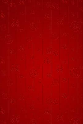 Cartaz de estilo chinês Fu personagem sombra escura Sombra escura Sombreamento de Chinês Padrão Escura Imagem Do Plano De Fundo