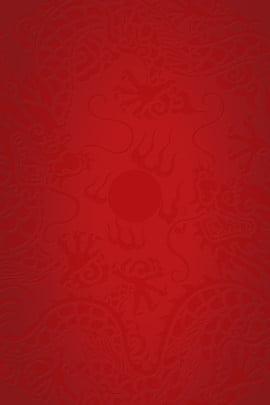 Sombreamento de cor escura estilo chinês Ssangyong jogar grânulos poster Sombra escura Sombreamento de Puro Vermelho Sombreamento Imagem Do Plano De Fundo