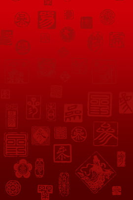 Cartaz de sombreamento de selo de estilo chinês de tons escuros Sombra escura Sombreamento de Sombra Envelope Vento Imagem Do Plano De Fundo