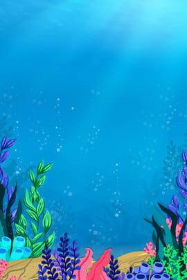 deep sea sea halo seaweed ambiente romântico fundo mar profundo halo algas marinhas proteção , Marinhas, Proteção, água Imagem de fundo