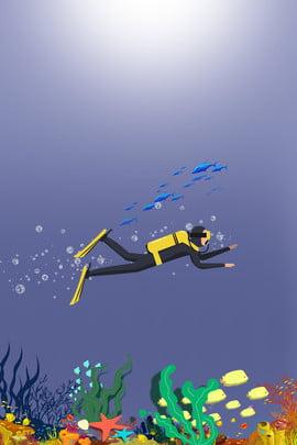 deep sea snorkeling underwater world background latency , Motion, Submarine Movement, Deep Dive Background image