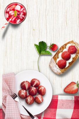 甜點草莓糕點下午茶 甜點 草莓糕點 下午茶 草莓 甜蜜 粉色 清新 廣告 海報 , 甜點, 草莓糕點, 下午茶 背景圖片