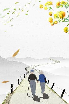 チョンヨン祭り、菊の尊敬 ダブルナインスフェスティバル チョンヤン トラディショナル 習慣 祭り 中国の伝統的な祭り 尊敬する ロングブリッジ 落ち葉 デイジー ファーマウンテン 昇る 老人 , ダブルナインスフェスティバル, チョンヤン, トラディショナル 背景画像