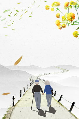 chung yeung festival respekt vor der alten chrysantheme doppeltes neuntes festival chongyang traditionell benutzerdefiniert festival chinesisches , Festival, Chongyang, Traditionell Hintergrundbild
