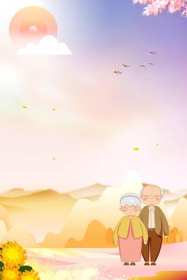 Lễ hội Chung Yeung tôn trọng poster phim hoạt hình hoa cúc núi cũ Lễ hội đôi Chongyang Truyền Trọng Chỉnh Lễ Hình Nền