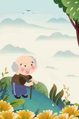 lễ hội chongyang tôn trọng ông già lên lễ hội đôi chongyang truyền , Lễ, Hội, Lễ Hội Chongyang Tôn Trọng ông Già Lên Ảnh nền