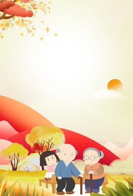 崇陽祭り漫画先輩ポスター ダブルナインスフェスティバル ダブルナインスフェスティバル 伝統的な祭り 中国 カップル おばあちゃん おじいさん お年寄り こども 孝行 , ダブルナインスフェスティバル, ダブルナインスフェスティバル, 伝統的な祭り 背景画像