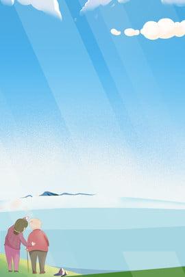 chongyang祭り孝行高齢者旅行の背景 ダブルナインスフェスティバル 孝行 老人 旅行する ブルー 伝統的な祭り 9月9日 植物 ポスター , Chongyang祭り孝行高齢者旅行の背景, ダブルナインスフェスティバル, 孝行 背景画像