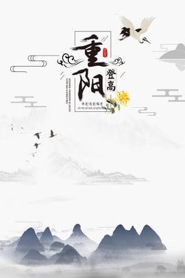 Chung Yeung Lễ hội Ink Ink Phong cách Trung Quốc Lễ hội đôi Mực Phong Quốc Cúc Cẩu Hình Nền