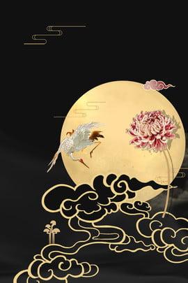ダブルナインフェスティバル , クレーン、菊、満月、翔雲、古代、中国風、ong河yan、縁起の良い、祝福、ポスター、ダブルナインフェスティバル、伝統的な祭り、ブラックゴールド、カラーマッチング 背景画像