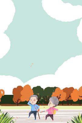 崇陽祭り老夫婦旅行イラスト風ポスター ダブルナインスフェスティバル 伝統的な祭り お年寄り カップル 旅行する 旅行のポスター 遊び心 イラストレーターのスタイル あき 落ち葉 ポスター , 崇陽祭り老夫婦旅行イラスト風ポスター, ダブルナインスフェスティバル, 伝統的な祭り 背景画像