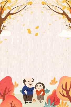 崇陽祭り秋の日の老夫婦旅行ポスター ダブルナインスフェスティバル 伝統的な祭り お年寄り カップル 旅行する 旅行のポスター イラストレーターのスタイル あき 落ち葉 ポスター , 崇陽祭り秋の日の老夫婦旅行ポスター, ダブルナインスフェスティバル, 伝統的な祭り 背景画像