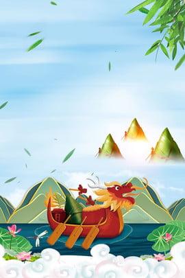 ドラゴンボートフェスティバルブルードラゴンボートスコーピオン竹の葉の背景 ドラゴンボートフェスティバル ブルー ドラゴンボート サソリ 竹の葉の背景 笹の葉 ファーマウンテン 湘雲 , ドラゴンボートフェスティバルブルードラゴンボートスコーピオン竹の葉の背景, ドラゴンボートフェスティバル, ブルー 背景画像