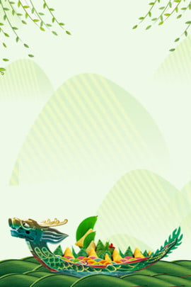 ドラゴンボートフェスティバル中国のドラゴンポスターの背景 ドラゴンボートフェスティバル ドラゴンボート 中華風 ポスターの背景 飛行機の背景 支店 ストライプ サソリ psdレイヤリング バックグラウンド , ドラゴンボートフェスティバル中国のドラゴンポスターの背景, ドラゴンボートフェスティバル, ドラゴンボート 背景画像