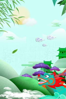 ドラゴンボートフェスティバルドラゴンボートアートポスター ドラゴンボートフェスティバル ドラゴンボート 文学 ポスター 割引 ファーマウンテン 湘雲 5月5日 , ドラゴンボートフェスティバル, ドラゴンボート, 文学 背景画像