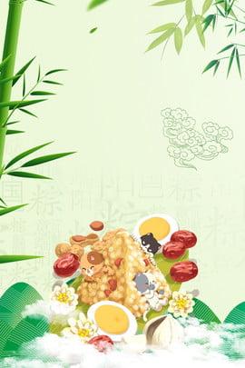 端午節吃粽子美食海報 端午節 吃粽子 美食 海報 粽子 粽葉 簡約 傳統節日 5月初5 , 端午節吃粽子美食海報, 端午節, 吃粽子 背景圖片