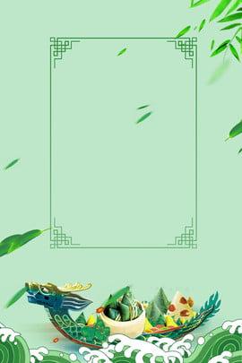 ドラゴンボートフェスティバル新鮮な背景画像 ドラゴンボートフェスティバル 祭り 新鮮な 手描き サソリ 笹の葉 中華風 単純な , ドラゴンボートフェスティバル, 祭り, 新鮮な 背景画像