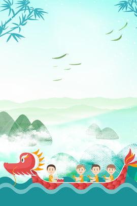 ドラゴンボートフェスティバルドラゴンボートフェスティバルポスター ドラゴンボートフェスティバル 湖面 ドラゴンボート ポスター ビワの葉 5月5日 伝統的な祭り 食べ物 割引 , ドラゴンボートフェスティバル, 湖面, ドラゴンボート 背景画像