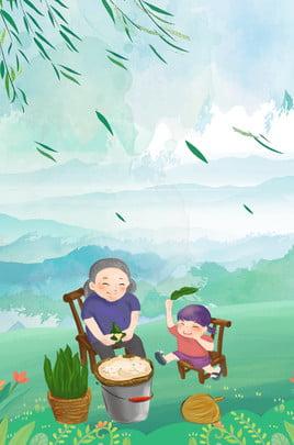dragon boat festival màu nước túi bọ cạp minh họa nền quảng cáo màu xanh lá cây lễ hội thuyền , Tươi, Màu, Xanh Ảnh nền