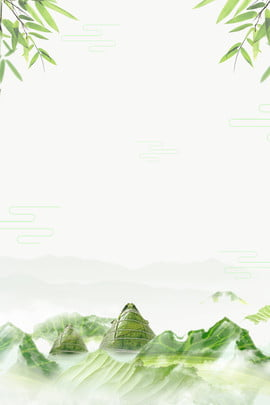 ドラゴンボートフェスティバルヘーゼルナッツの葉中国風ポスターの背景 ドラゴンボートフェスティバル サソリ 葉っぱ 中華風 ポスターの背景 飛行機の背景 ライトグリーン ストライプ psdレイヤリング バックグラウンド , ドラゴンボートフェスティバルヘーゼルナッツの葉中国風ポスターの背景, ドラゴンボートフェスティバル, サソリ 背景画像