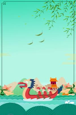 dragon boat dragon boat festival blue green fresh nền quảng cáo thuyền rồng lễ hội , Rồng, Xanh, Cảnh Ảnh nền