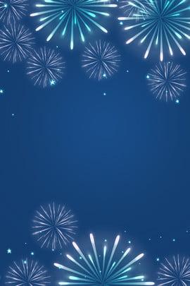 唯美煙花浪漫藍色漸變大氣2019新年背景 夢幻 唯美 煙火 藍色漸變 浪漫 新年背景 20190 春節海報 煙花 , 唯美煙花浪漫藍色漸變大氣2019新年背景, 夢幻, 唯美 背景圖片