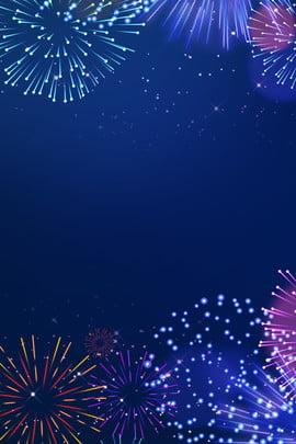 簡約夢幻唯美煙火藍色漸變背景 夢幻 唯美 煙火 紫色漸變 浪漫 新年背景 20190 春節海報 煙花 , 夢幻, 唯美, 煙火 背景圖片