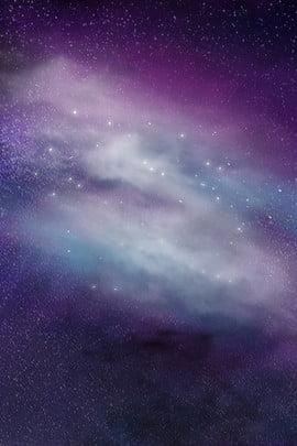 浪漫紫色星空背景 夢幻 唯美 星空 紫色 浪漫 背景 海報 宣傳 , 夢幻, 唯美, 星空 背景圖片