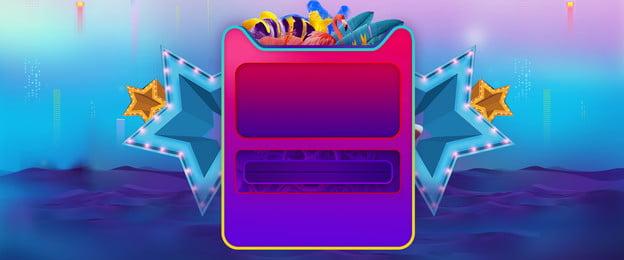 來啦夢幻海報 夢幻 藍紫色 海報, 來啦夢幻海報, 夢幻, 藍紫色 背景圖庫