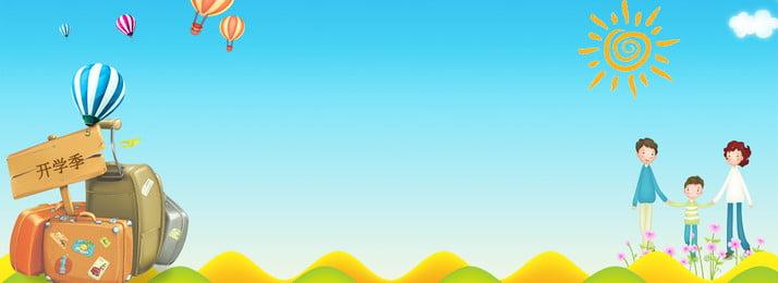 オープンシーズンの新鮮なポスターの背景 夢 こどもの日 ブルー 青い空 白い雲 星 熱気球 暖かい 親子ツアー 開幕シーズン 夢 こどもの日 ブルー 背景画像