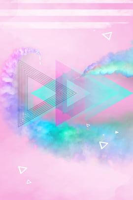 latar belakang berwarna merah jambu asap fantasi berwarna warni mimpi warna asap merah jambu latar belakang , Belakang, Tiga, Tajuk imej latar belakang