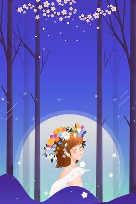 판타지 숲 엘프 포스터 배경 꿈 기울기 블루 나무들 벚꽃 소녀 엘프 숲 포스터 , 판타지 숲 엘프 포스터 배경, 꿈, 기울기 배경 이미지