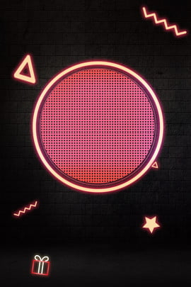 夢幻燈管簡約牆體海報 夢幻燈管 簡約 牆體 三角形 線條 圓 禮物 , 夢幻燈管簡約牆體海報, 夢幻燈管, 簡約 背景圖片