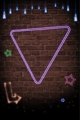 夢幻燈管牆壁吊燈海報 夢幻燈管 牆壁 吊燈 三角形 箭頭 星星 , 夢幻燈管, 牆壁, 吊燈 背景圖片