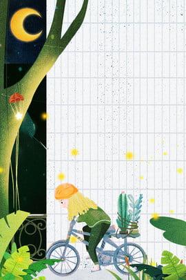 夢幻世界騎行女孩插畫海報 夢幻 騎行 戶外運動 女孩 植物 創意 插畫風 , 夢幻, 騎行, 戶外運動 背景圖片