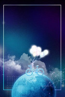 夢幻光感科技星球背景 夢幻 科幻 科技 商務 創意 地球 科技背景 科技感 現代 背景海報 背景素材 背景模板 , 夢幻光感科技星球背景, 夢幻, 科幻 背景圖片