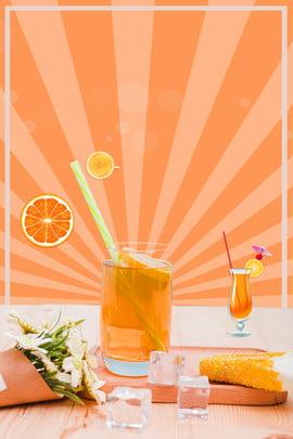 ジュースドリンク背景ポスター 飲み物 オレンジジュース バックグラウンド ポスター 広告宣伝 h5 新鮮な 効果 , ジュースドリンク背景ポスター, 飲み物, オレンジジュース 背景画像