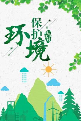 विश्व पृथ्वी दिवस सरल psd स्तरित विज्ञापन पृथ्वी दिवस सरल 420 पर्यावरण की , रक्षा, विचार, रक्षा? पृष्ठभूमि छवि