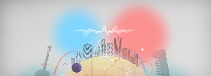 5 जी युग में रचनात्मक संश्लेषण पृथ्वी व्यापार वैश्वीकरण डेटा सूचना रंग इमारत पुल ब्लॉक सतह शैली, 5 जी युग में रचनात्मक संश्लेषण, सतह, शैली पृष्ठभूमि छवि