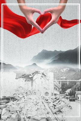 خلفية زلزال تذكاري صورة زلزال كليفورد صلاة من القلب وشاح أمل جبل منازل انهيار , القلب, وشاح, أمل صور الخلفية