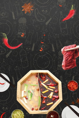eat hot pot hot pot food eating goods , Food Festival, Opening Of Food, Sichuan Hot Pot Background image