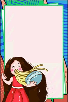 吃貨節美食海報背景 吃貨節 美食 女孩 麵條 吃貨 國慶海報 卡通 , 吃貨節, 美食, 女孩 背景圖片