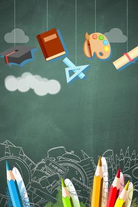 クリエイティブ総合教育訓練の背景 教育 知識 文化 教育 学び 一生懸命働く 未来 こども 教科書 文具 黒板 , 教育, 知識, 文化 背景画像